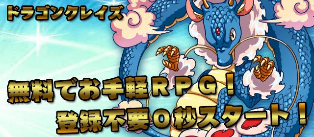 無料でお手軽RPG!登録不要0秒スタート!
